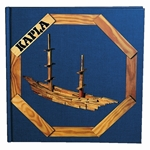 Picture of Kapla, boek nr. 2 blauw, voor gevorderden