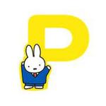 Bild von Nijntje alfabet letter P - 8cm